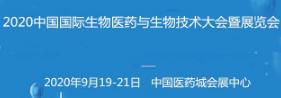 2020中国国际生物医药与生物技术大会暨展览会