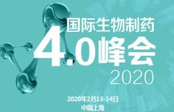 2020中国国际生物万博manbetx客户端4.0峰会