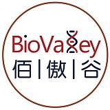 佰傲谷BioValley国际新型免疫治疗技术高峰论坛