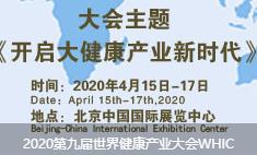 2020第27届健博会暨第五届中医药健康养生博览会