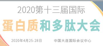 2020第十三届国际蛋白质和多肽大会
