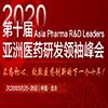 时代需要我们! 2020(第十届)亚洲医药研发领袖峰会