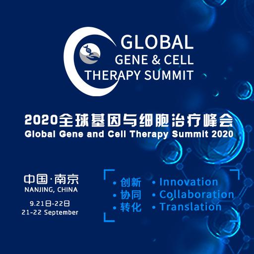 开放注册!| 2020全球基因与细胞治疗峰会9月21-22日与宁相聚