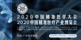 2020中国精准医学大会暨2020中国国际精准医疗产业博览会