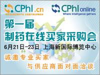 CPhI制药在线买家采购会开始报名