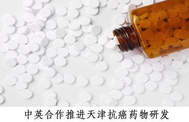 中英合作推进天津抗癌药物研发