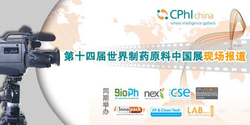 展会快迅:第十四届世界制药原料中国展