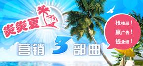 炎炎夏日营销三部曲——抢楼层、赢广告、提业绩!
