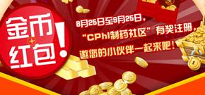 新会员福利!CPhI制药社区邀您来拿金币加礼品