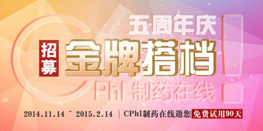 """CPhI制药在线招募""""金牌搭档"""""""