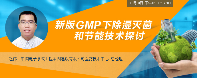 中电四赵伟:新版GMP下除湿灭菌和节能技术探讨