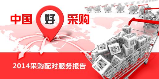 中国好采购_2014采购配对服务报告