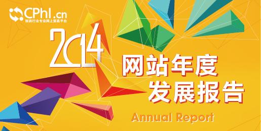 2014年网站年度发展报告