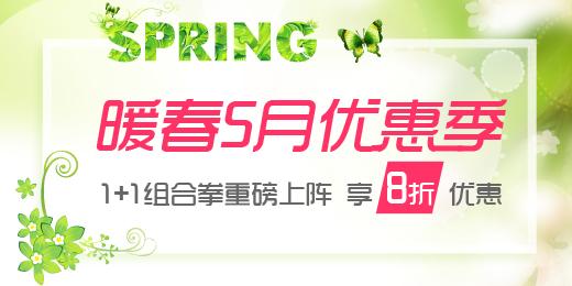 暖春5月优惠季