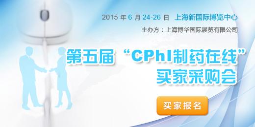"""第五届""""CPhI制药在线""""买家采购会"""