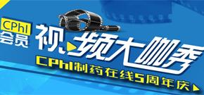 2015CPhI会员视频大咖秀