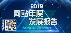 2016【制药在线】年度发展报告正式发布,网站各方面数据呈飞速增长趋势