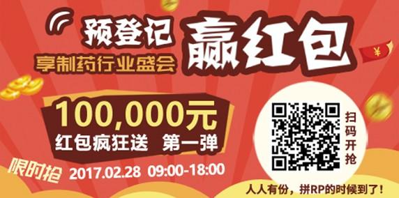 预登记赢红包,享制药行业盛会, 10万红包疯狂送!