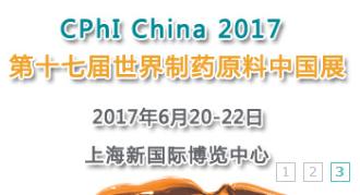 2017植物提取物展会将盛大开幕