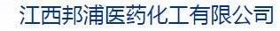 江西邦浦医药化工有限公司,医药中间体制造商