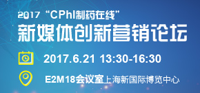 "2017""CPhI制药在线""新媒体创新营销论坛 ----实战干货分享,教你玩转移动互联网"