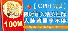 【CPhI7.26友谊节】制药精英手牵手,人脉流量享不停!
