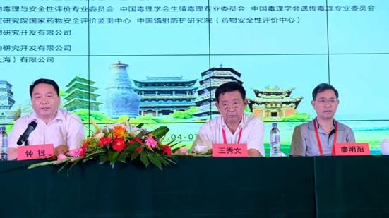 大会承办方中国辐射防护研究院钟锐院长致辞