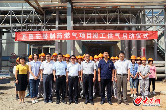 齐鲁安替制药燃气项目竣工供气启动仪式在齐鲁制药厂区举行