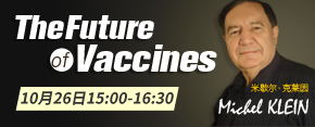 《The Future of Vaccines》--CPhI开讲啦第7期