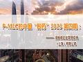 """行业大咖眼中的中国智药2025 """"把信息化应用于GMP质量体系,让GMP质量体系也能""""智能""""起来"""""""