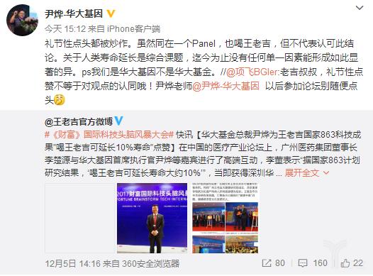 尹烨发布微博表示只是礼节性点头