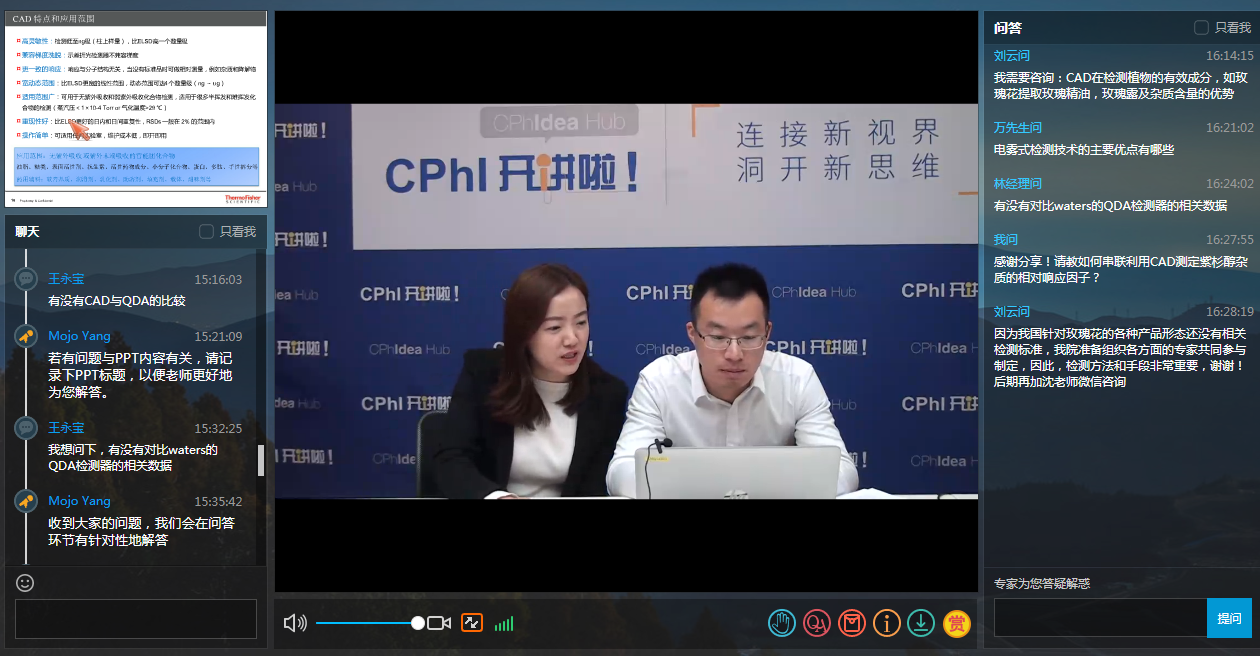 图为沈国滨工程师(右)答疑直播观众提问