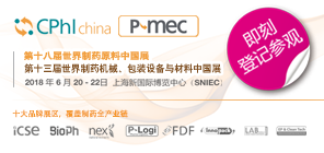 CPhI & P-MEC China 2018登记观展开始报名