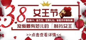 38女王节——宠爱最有范儿的「制药女王」