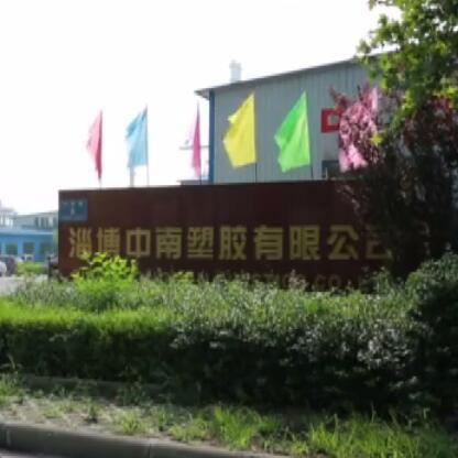 淄博中南医药包装材料股份有限公司--专业生产包装材料厂家
