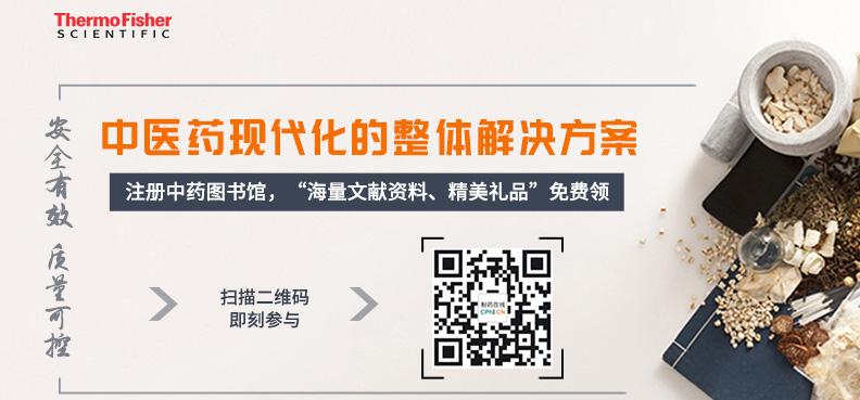 """赛默飞""""中医药现代化的整体解决方案"""""""