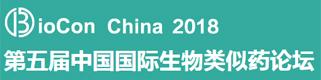 【报名倒计时6天】BioCon第五届中国国际生物类似药论坛
