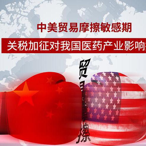 中美贸易摩擦敏感期 关税加征对我国医药产业影响掠影