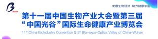 """第十一届中国生物产业大会暨第三届""""中国光谷"""" 国际生命健康产业博览会顺利闭幕"""