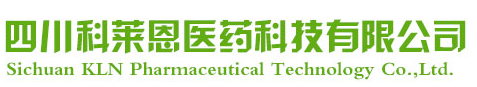 四川科莱恩医药科技有限公司广求合作,共谋发展