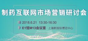 制药互联网市场营销研讨会报名