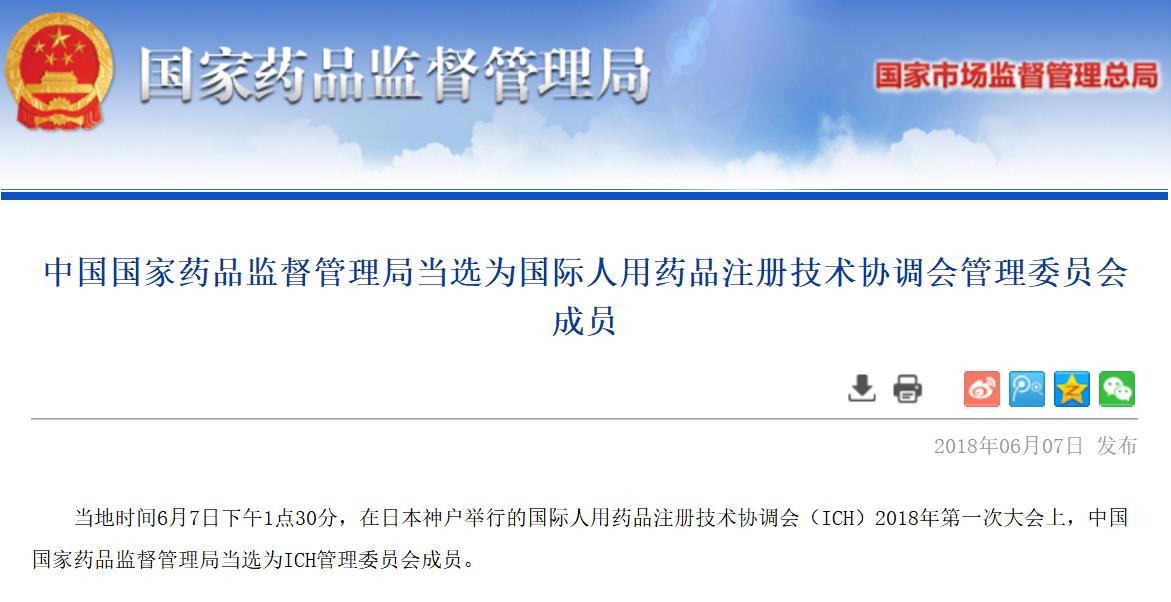 """中国国家药品监督管理局成功成为ICH""""管理员"""""""