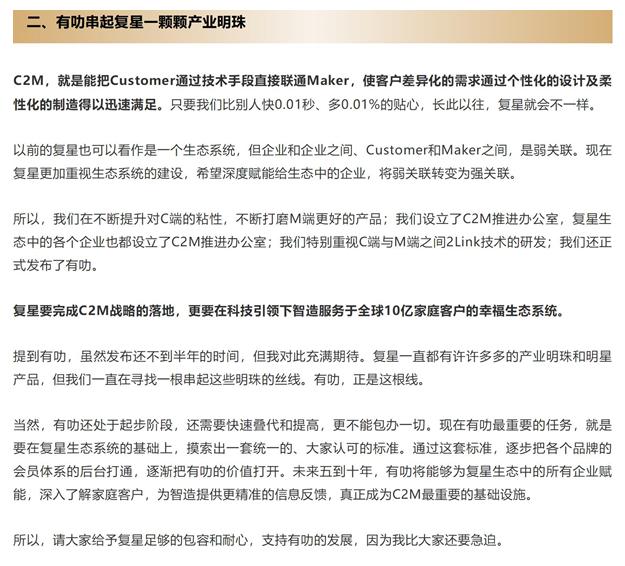 郭广昌致股东的一封信