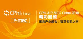 CPhI & P-MEC China 2018精彩回顾:聆听行业之声