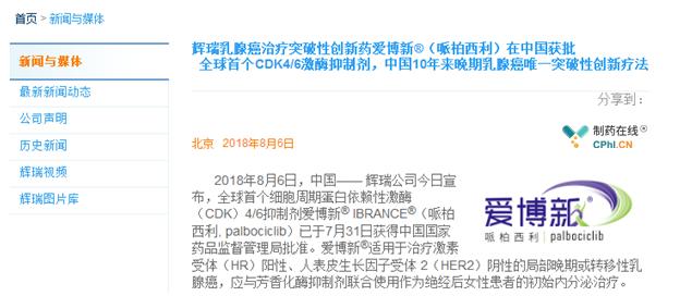 全球首款CDK4/6激酶抑制剂在中国上市