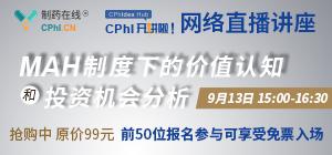CPhI开讲啦:MAH制度下的价值认知和投资机会分析