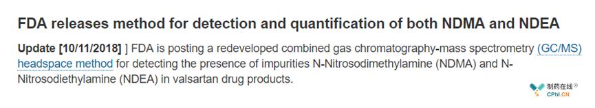 FDA将发布NDMA和NDEA的检测和定量方法