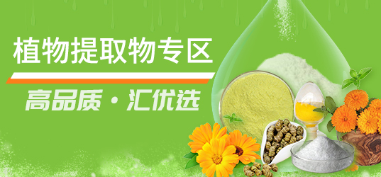 植物提取物产品专区:高品质 汇优选