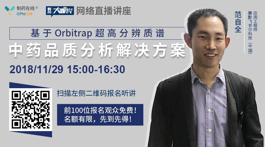 基于Orbitrap超高分辨质谱的中药品质分析解决方案