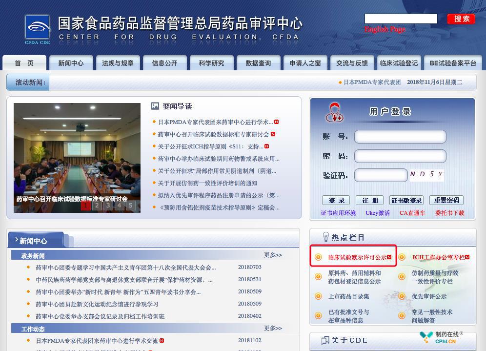 CDE开设了专门的查询和公式页面